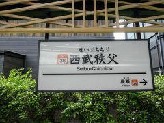 特急を乗るには、距離が短いけど 西武秩父駅に到着。