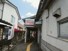秩父鉄道の御花畑駅に到着。 コロナウイルスで自粛もあって2月以来の秩父鉄道。