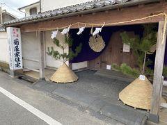 昨日閉館間際で「明日行こう」と思ってた菊屋家住宅はお休み!門の外からでも写真撮っとけば良かった!