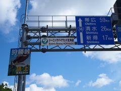 7月9日(木)  3日目にしてようやく晴れました(*´∀`)  下道で狩勝峠を越えます