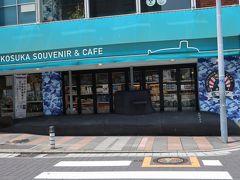 ここ、気になるよねー。  「艦マニア YOKOSUKA SOUVENIR&CAFE」。  1階はスーベニアショップで2階がカフェ。 入口に「潜水艦」の模型とは・・・。スゴッ!!!。