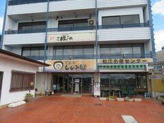 さらに、ホテルのお隣が宍道湖しじみ館。  松江を拠点にした理由は「しじみ」だったのですが・・