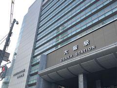 JR大阪駅南口に来ました。ここを起点にボチボチ歩いていきます。 日曜の昼過ぎ、良いお天気ですが、まだいつもより人通りは少ないですね。