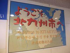 神戸から12時間30分。  九州に上陸! フェリー旅ではおなじみの、北九州市にやって来ました。