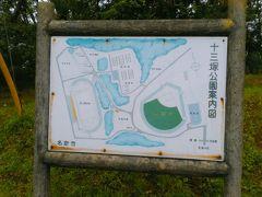 実方のお墓から東に行った十三塚公園です。十三塚公園は、名取市中央の丘陵にあり、縄文時代から古墳時代の集落跡である十三塚遺跡の場所に造られた施設です。