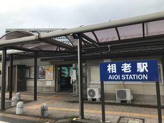 相老駅です。わたらせ渓谷鐵道が管理している共同使用駅です。