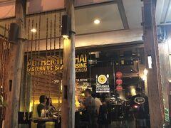 でもって、夕食はこちらのお店に来ました。  トンローにあるお店。 「Supanniga Eating Room」