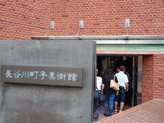 まず、長谷川町子美術館に通されます
