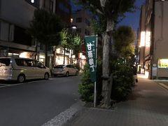 夜は外へ食べに出ました。  少し歩くと、甘酒横丁にでます