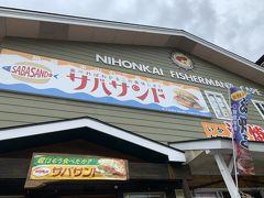 TVで知った柏崎市のご当地グルメ【サバサンド】もここまで来た目的の一つ。でも市内でサバサンドを提供するお店って3店舗しかないんですね。  海産物を中心としたお土産屋さんやホテルが立ち並ぶ【日本海フィッシャーマンズケープ】でサバサンドを購入。