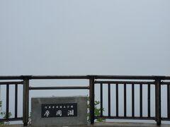 やっぱり真っ白 摩周湖第一展望台です。 6:04-6:10 890km 第三展望台は大雨かつ視界30m 早々に山を下りて硫黄山へ