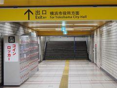 桜木町駅で下車。改札口を出たところに臨時の観光案内スタンドがあったので、市内地図を貰い、出口の方向を尋ねます。行きたかったのは新市役所です。