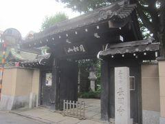 そんな住宅街にある長円寺です 出羽湯殿山の行者雲海が寛永4年に当地に庵を結び、後に賢俊が開山したといわれています
