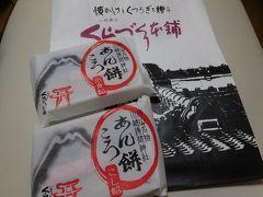 バスで駅まで戻り、駅ビルの中に入ってみると、 川越の和菓子を売っているお店があり、 ちょうど期間限定の商品「あんころ餅」があったので、購入しました。 一口サイズで美味しかったです。