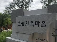 韓屋村というと、ソウルの北村韓屋村や全州の韓屋村が有名ですが、こんなところにも韓屋村が「できていました」