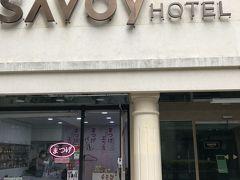 手前のSAVOYホテルも8月末まで休業中