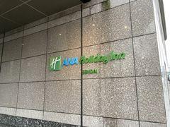 本日の宿、ANAホリディイン仙台へ。 朝10時から翌日18時まで滞在できるという、 「近場で1.5日の贅沢ステイ。朝食+特典付」プランで、 お昼すぎにもかかわらず、すぐにチェックインできて便利。 特典の食事バウチャー、 なんと国内のインターコンチネンタルで宿泊時に 食事を16,000円すれば、8,000円分割引という 素晴らしいもの。 今回の宿泊料以上の割引になってしまいます! (クラウンプラザ でも10,000円で5,000円割引)