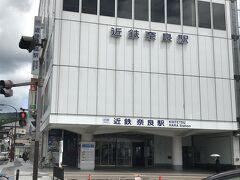11時過ぎに近鉄奈良駅到着。 梅雨の中休み、雨降らなくてなくてよかった。 フッ軽な母も行きたいというので一緒に。