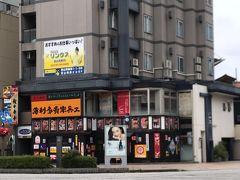 薄利多賣半兵ヱ 富山桜町店