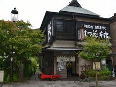 初日のお昼は、箱根湯本のはつ花本店で蕎麦。本来であれば信州そばを食べに行きたいところですが、県外ナンバーで訪れるほど勇気もなく県内で我慢です。
