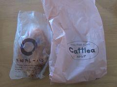 元祖カレーパンの「カトレア」でカレーパンを買って、帰ります。