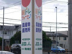 野菜を仕入れるために、東京に帰る途中に立ち寄りました。 サニーレタス、キャベツ、なす、じゃがいも、すもも、キュウリ他たくさん買いました。