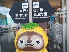 午後3時過ぎ、滋賀県土山サービスエリアで休憩。 甲賀忍者と焼き物で有名なのね…。 ちなみにどこのSAでも人だかりがあったのが鬼滅の刃グッズ売り場。ご当地ものが欲しいのね。 お父さんがスマホでリモート買い物されていました。