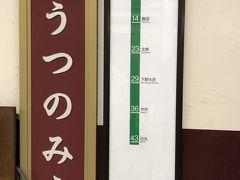 宇都宮で、日光線の乗換。 終点日光駅まで、6駅。