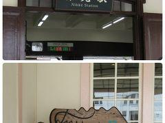 日光駅に到着! この頃から、雨模様になってきました。 下段の写真は、日光駅の鳴龍なんだそう。