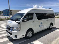 沖縄・国頭郡本部町「本部港」  『ヒルトン沖縄瀬底リゾート』による「本部港無料送迎サービス (ご宿泊のお客様限定)」の送迎車の写真。  待ち合わせ時間前にドライバーさんでもあるホテルのスタッフの方が 「Hilton OKINAWA SESOKO RESORT」と表記された ホワイトボードを掲げていたのですぐに分かりました。  また、送迎車の車体には前面、側面及び後面にヒルトンのロゴマークと ブルーのヒルトンカラーで「Hilton OKINAWA SESOKO RESORT」 と表記されています。  <送迎車> 車種:TOYOTA(トヨタ)の「ハイエースワゴン(HIACE WAGON)」    の「グランドキャビン」(2WD/定員:10名)    (スーパーロング・ハイルーフ・4ドア) カラー:ホワイト  <本部港無料送迎サービス(ご宿泊のお客様限定)> 皆さまのご到着やご予定にあわせて、本部港までお迎えに参ります。 3日前までにお電話もしくはメールにてお申し付けください。  ◇ ヒルトン沖縄瀬底リゾート TEL:0980-47-6300 E-mail:OKINAWASESOKO_info@hilton.com   ≪待ち合わせ場所≫ バス停「本部港」の前、又は『本部港旅客待合所』など  ≪所要時間≫ 約10分  https://hiltonhotels.jp/hotel/okinawa/hilton-okinawa-sesoko-resort/access