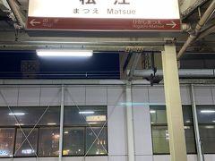 さあ旅の最後の地鳥取へ向かいます。