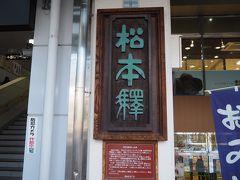 まずは松本駅の表札から何度も来ていて気が付いてはいたのだが、じっくり見るのは初めて。昭和23年に制作、掲出され、昭和53年駅ビル改築工事までの30年間使われていて、駅ビルが完成しても駅のシンボルとして掲げられているとの事。