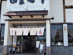 お昼時でしたので・・ごはん処「食堂ミサ」(  https://www.eki-arai.com/shop/misa.php   )で・・・・・。