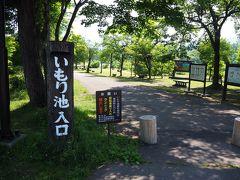 駐車場に戻り赤倉地区まで県道で・・・いもり池で休憩。(    https://www.myoko.tv/spots/19   )