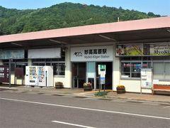 いもり池から妙高高原駅隣の観光案内所に立ち寄りました。(   https://myoko-note.jp/info/touristoffice  )