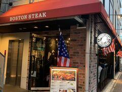 ディナーのお店に到着です。  【ボストンステーキ】 http://www.bokuden.co.jp/boston-steak_okayama/  岡山のグルメで検索すると魚以外に'千屋牛'というお肉があって。 肉食女子としては食べたいなぁ!って思ったんだけど、 扱っているお店はどこもお高い(;´・ω・) スポンサーがいたら行けるけどね~(笑) あっさり諦め、でもお肉モードになっていたので、お肉を食べに来ました!