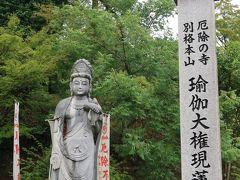 タクシーに乗る際に行先は『由加神社本宮』でしたが、 地元でよく知っているドライバーさんが、 神社に行くにはかなりの石段上るよ、でも『蓮台寺』だと楽だよ、と 教えてもらったので勿論楽な『蓮台寺』で降ろして頂きました。 そしてここからタクシーってどうしたらいいんでしょ~?って言ったら、 携帯番号を教えて下さって、また迎えにくるよ! もし私が無理ならその時は会社に連絡取って違う人手配するから、と と言ってくださって(*^^)v ゆっくり見て来てね~と。  【蓮台寺】 http://yugasan.jp/