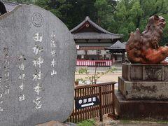 『蓮台寺』から『由加神社本宮』は同じ敷地にあるのですぐです。  【由加神社本宮】 http://yugasan.or.jp/