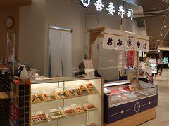 16時半過ぎに岡山駅に到着。 今日の夜ごはんは駅から徒歩5分ほどの所にある イタリアンのお店に行こうと思っていたけど、 雨だし、オープンの17時半まで暇だし駅で食べる?って話になって。 ホテルで荷物を引き取って昨日のお昼に続きまたお寿司~(*´∀`)♪ 岡山駅構内にある商業施設「さんすて岡山」の南館2Fにある こちらのお店でまずはお寿司を頂きます。←まずは、、、です(笑)  【岡山一番街・さんすて岡山】 http://okayamaeki-sc.jp/