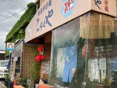 こちくや http://www.kotikuya.sakura.ne.jp/menu.htm  「金魚すくい道場」にやってきました。