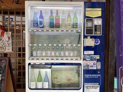 きんぎょcafe 柳楽屋~陽だまり~ お店の前にある自販機水槽。