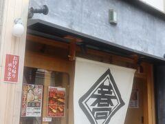 【南風どなん】 駅に戻る途中、沖縄料理店でお昼にしました。