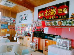 一番奥のお店が餃子王です。水餃子やラーメンをいただけます。水餃子は閖上の名物で、8個500円です。