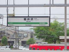 1時間半ほどでしょうか。軽井沢到着ですー。