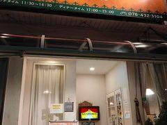 昼間の大糸線小滝駅、日本海ひすいラインの筒石駅の観光を終え富山に戻りました。晩ご飯は富山駅前のインドカレーのお店へ