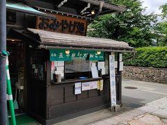 そばは控え目に頂いたので、まつり会館、匠文化館近くにある岡田屋に五平餅を頂きに行きました。