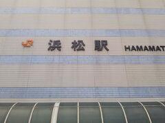 2020年6月初め、静岡市方面へ行くついでに浜名湖北部の観光スポットを訪れることにした。