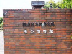 馬の博物館(根岸競馬記念公苑)