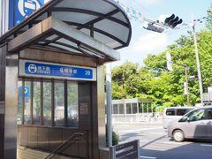 弘明寺駅 (地下鉄)