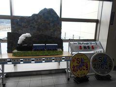 JR北陸本線木ノ本駅の展示物です。SL運転日のみ展示されているのか、いつでも展示しているのかは不明です。